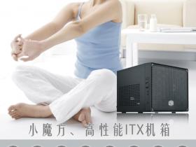 自组 NAS 小型 ITX 机箱推荐:酷冷至尊(CoolerMaster)小魔方 黑色 迷你机箱(Mini-ITX主板/USB3.0/支持SSD)