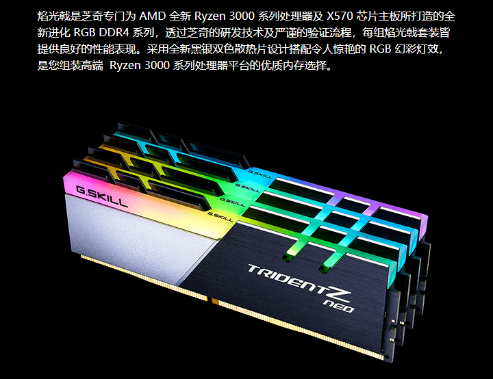 AMD 锐龙处理器兼容内存推荐:芝奇(G.SKILL)32GB 套装 3600频率 DDR4 台式机内存条-焰光戟RGB灯条 (C16)