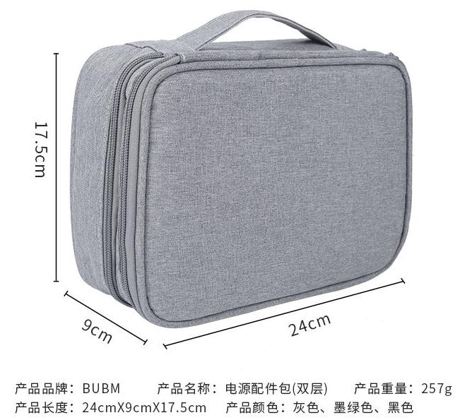 数码产品数据线收纳包推荐:BUBM 数据线收纳包电源盒子多功能充电线旅行便携数码配件整理袋