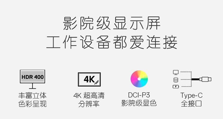 MacBook Pro 外接显示器推荐:戴尔U2720QM,27英寸4K超清 IPS Type-C 90W反向充电 HDR400 旋转升降