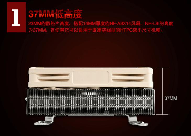 ITX 机箱散热器推荐:猫头鹰(NOCTUA)NH-L9i CPU散热器 (intel平台/双热管/下压式/37mm ITX 薄款散热器)